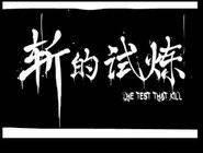 Test That Kill