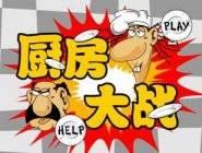 Kitchen War
